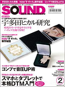 SOUND DESIGNER 2月号掲載